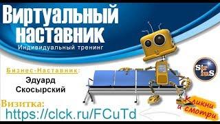 ВН. Выполнили 6 урок с Лилией Курсовой (от 29.04.2019г)