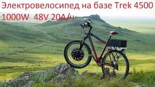 Электровелосипед Trek 4500, 1000W, 48V, с аккумулятором LiFePO4 20Ah, часть 1(Экономьте на покупках в интернете от 8,5%, с помощью ePN Cashback!! Регистрируйтесь, устанавливайте плагин и присое..., 2015-06-08T07:53:39.000Z)