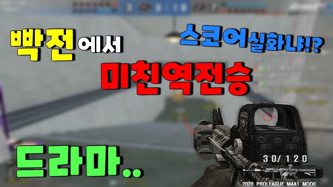이정도면 🟠드라마🟠 인데...? 인정!?      [스포][스페셜포스][김동호][KimDongHo]