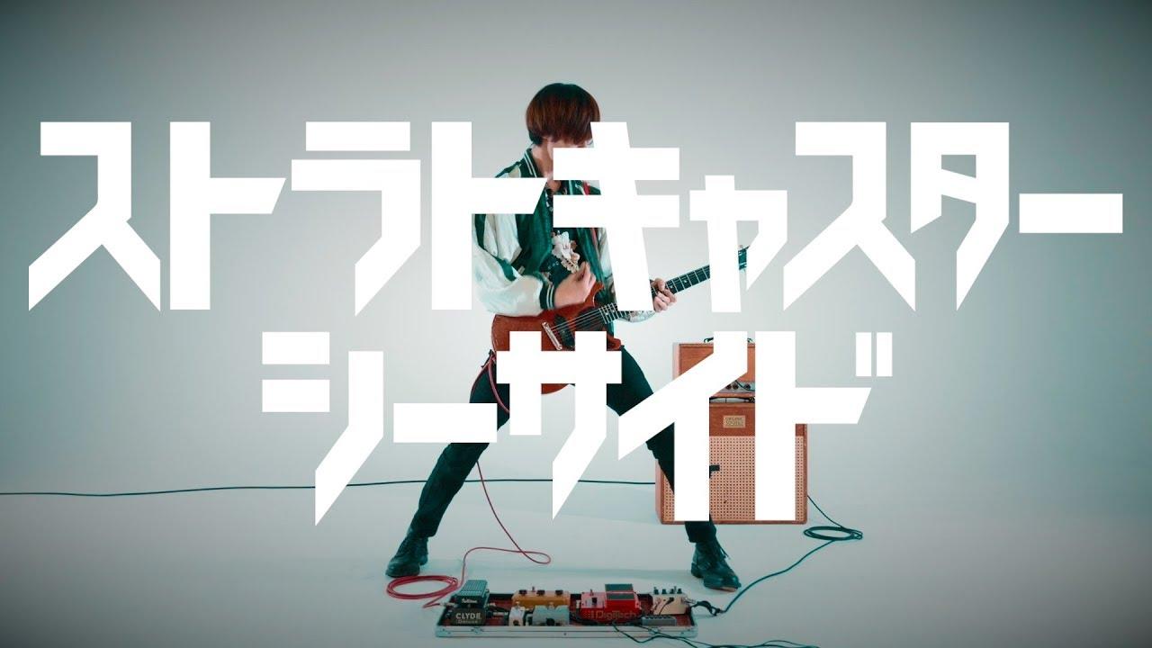 Download ストラトキャスター・シーサイド / Suspended 4th