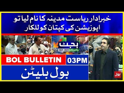 Bilawal Bhutto vs PM Imran Khan in NA Budget Session