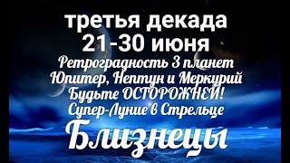 ♊БЛИЗНЕЦЫ с 21 по 30 июня 2021/Таро-прогноз/Таро-Гороскоп Близнецы/Taro_Horoscope Géminis.