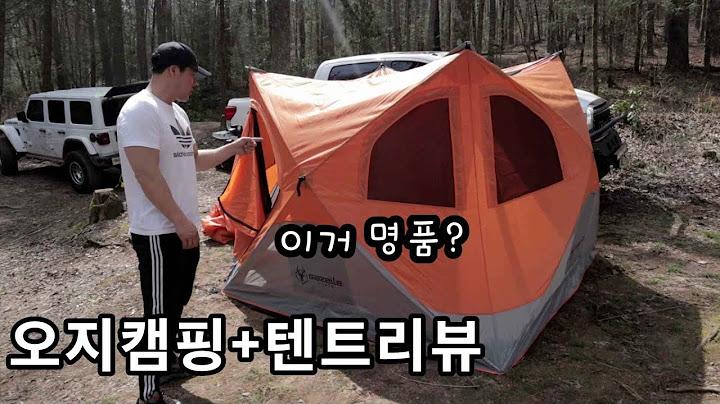 #오지캠핑#GAZELLE TENT 리뷰/60초면 끝?