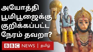 Ayodhya Ram Mandir : நேரம் சரியில்லை என புதிய சர்ச்சை- RSS சொல்வது என்ன?