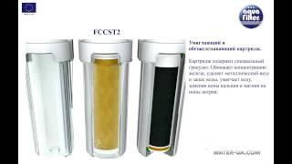 Фильтр для воды Aquafilter FP3 K1 - обзор