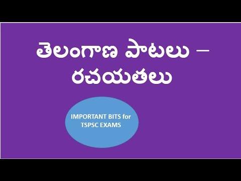 TSPSC telangana patalu rachayathalu || తెలంగాణ పాటలు రచయతలు