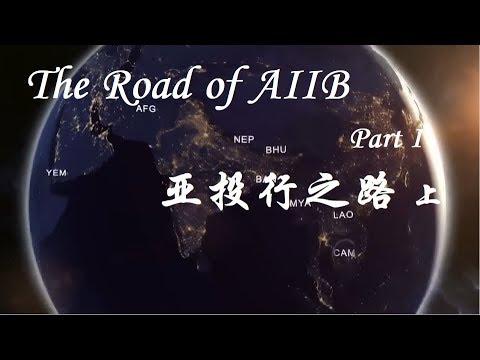 The Road of AIIB 亚投行之路(上)