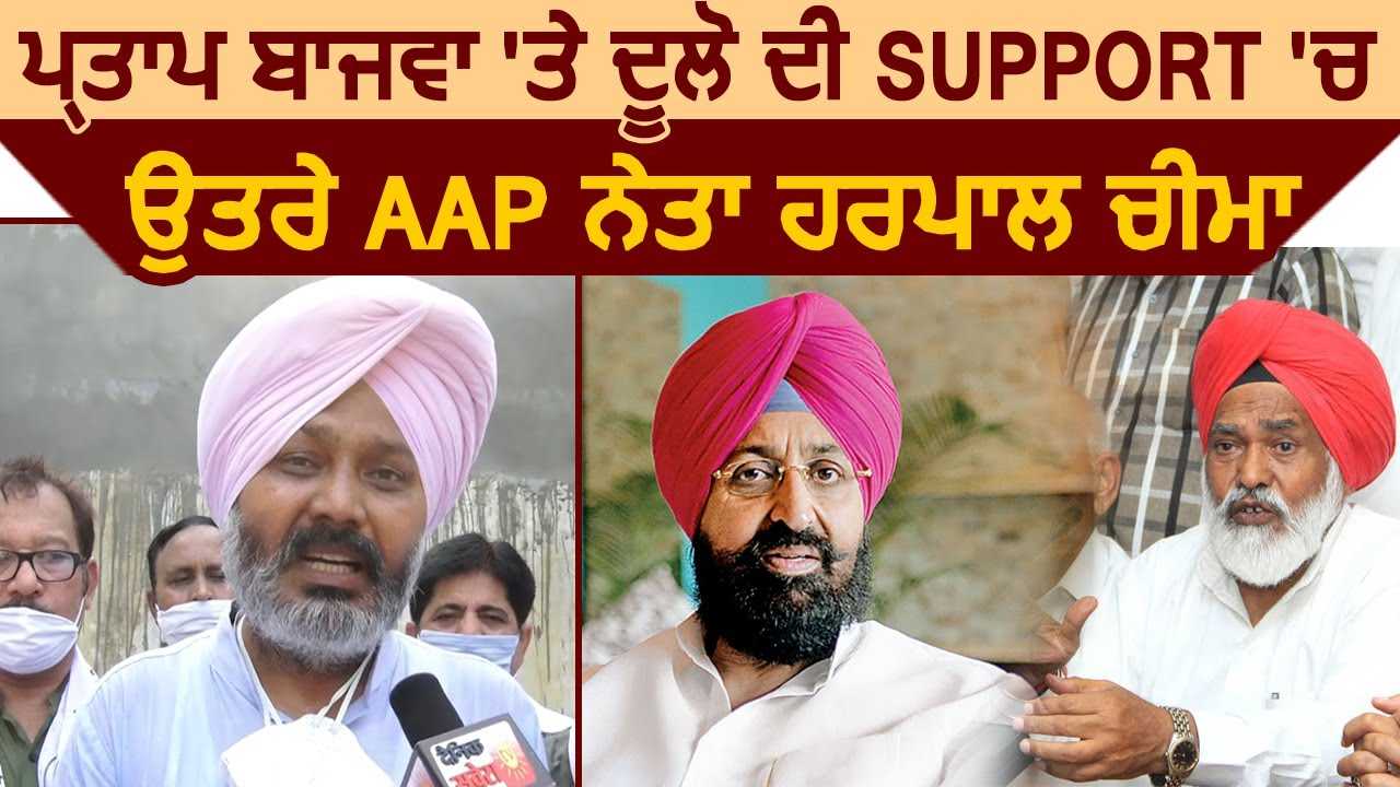 Exclusive: Partap Bajwa और Dullo की Support में आए AAP नेता Harpal Cheema