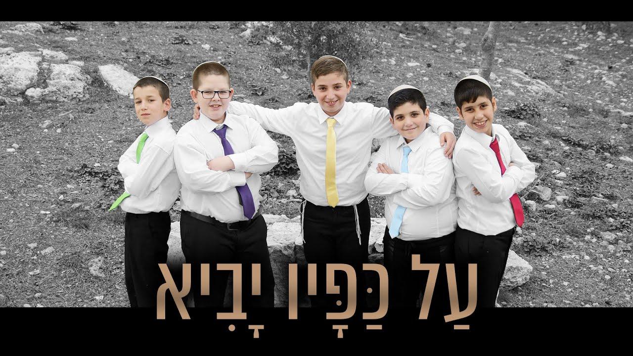 משאלות - על כפיו יביא (ברחובנו הצר) - קליפ מילים | Mishalot Boys Choir - Al Kapav Yavi