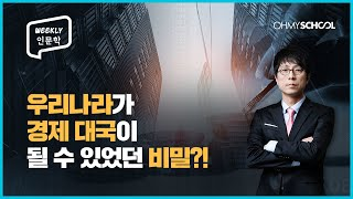 [Weekly 인문학] 대한민국은 어떻게 경제 대국이 …