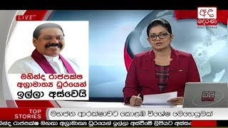 Ada Derana Prime Time News Bulletin 06.55 pm - 2018.12.15 Thumbnail