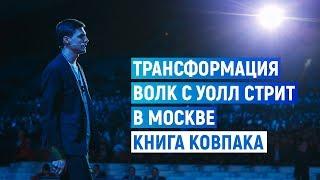 Смотреть видео Трансформация. Волк с Уолл Стрит в Москве. Книга Ковпака онлайн
