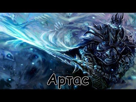 История Вселенной Warcraft История Мира World of Warcraft WoW Lore - Артас Лич Кинг Artas Lich King