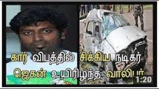 Actor Jagan car accident | Youngster death | top takkar
