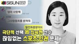 극단적 선택 故 최숙현 선수, 끊임없는 스포츠 인권 문제 [이슈체크]