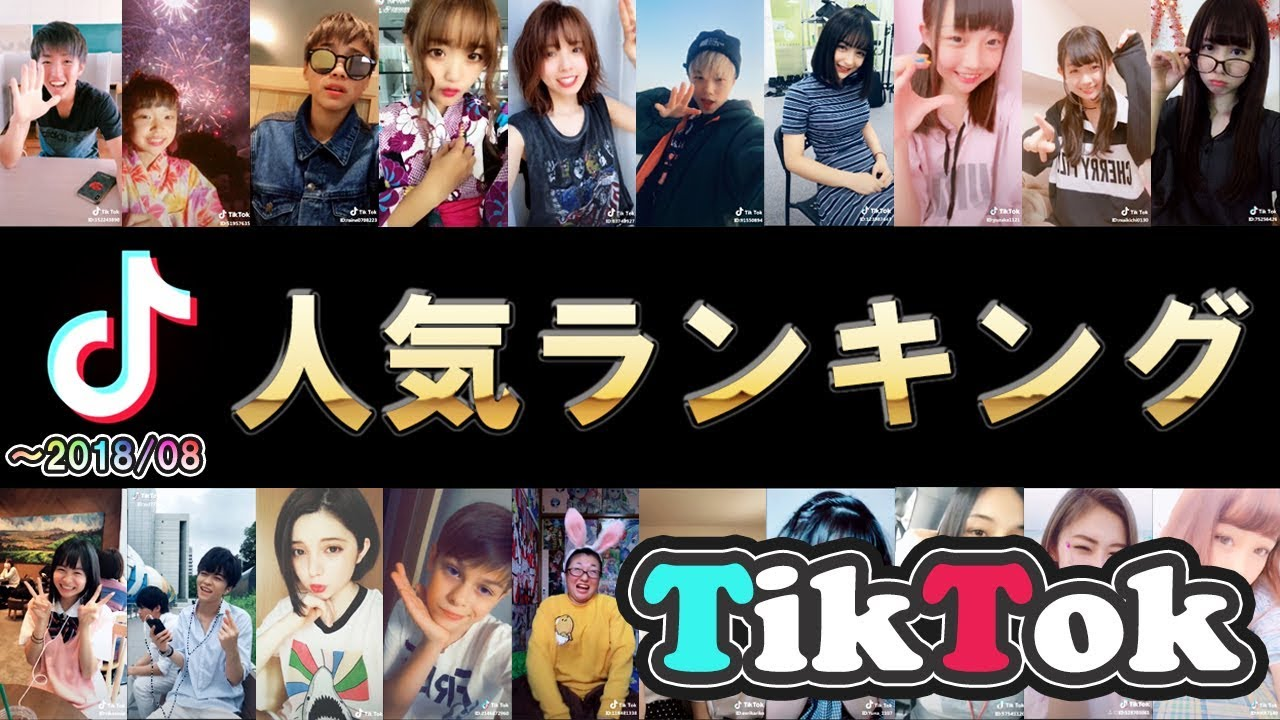 【ファン数順】TikToker最新人気ランキング TOP20【~2018年8月】 #1