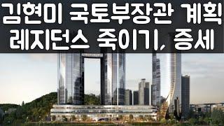 김현미 장관의 부동산 계획 레지던스 죽이기 공시가격 상…