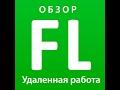 fl.ru / Новая фриланс биржа / Как работать на FL.RU / Как заработать на FL / Уроки FL.ru #1