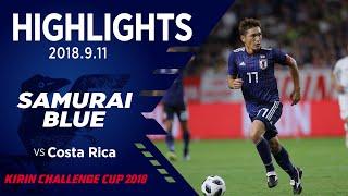 キリンチャレンジカップ2018 日本代表vsコスタリカ代表ダイジェスト
