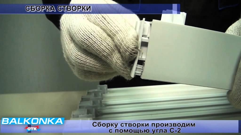 Инструкция по сборке раздвижной пвх рамы системы balkonka ot.