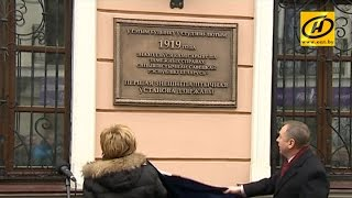 Мемориальную доску открыли на месте размещения Комиссариата по иностранным делам ССРБ