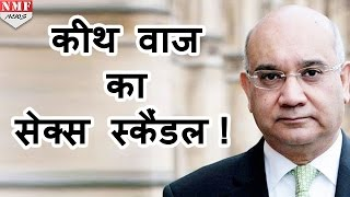 Download Video Labour Party से MP Indian Origin Keath Vaz Sex Scandal  में फंसे, दिया Resign MP3 3GP MP4