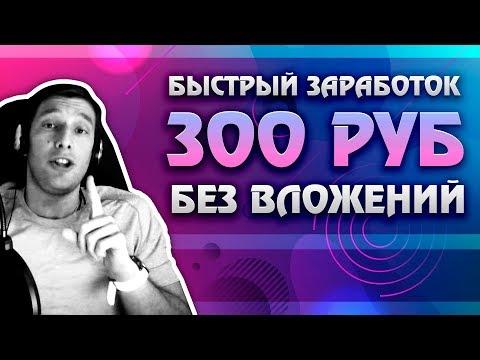 300 Рублей Быстро Без Вложений ✅ Новый Супер Заработок В Интернете