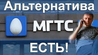 Альтернатива МГТС в Москве