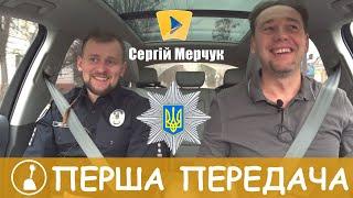 Сергій Мерчук - Про візитки, закладки і «високі зарплати». Перша передача