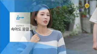 KBS1 우리말 겨루기 ED + 일일연속극 속아도 꿈결 NEXT (NEW Ver,다른 버전)