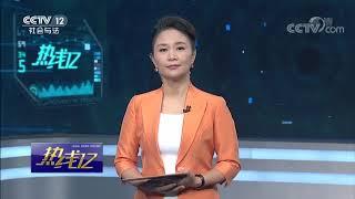 《热线12》 20190815| CCTV社会与法