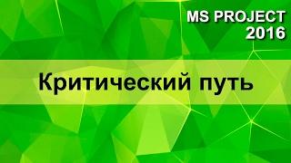 Критический путь - MS Project 2016