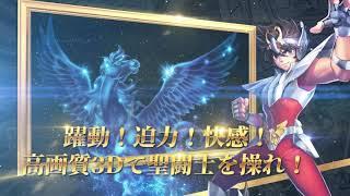 『聖闘士星矢ライジングコスモ』リリース記念PV}