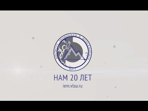 Фильм к 20-летию Института экономики и менеджмента ВлГУ