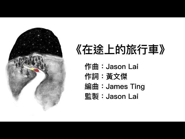 ETERNITY - 《在途上的旅行車》(官方歌詞版MV)