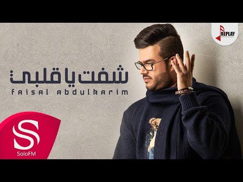 شفت ياقلبي - فيصل عبدالكريم ( حصرياً ) 2019
