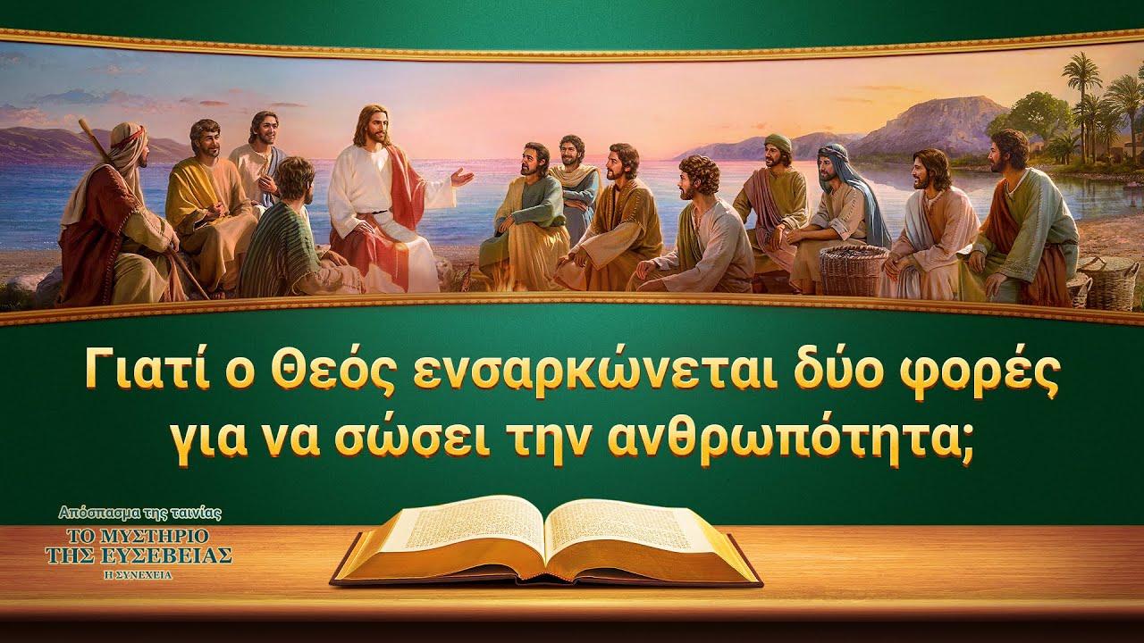 Χριστιανικές Ταινίες «Το μυστήριο της ευσέβειας: η συνέχεια» κλιπ 4 - Γιατί ο Θεός ενσαρκώνεται δύο φορές για να σώσει την ανθρωπότητα;