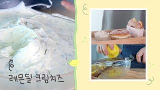 레몬딜 버터말고 크림치즈 만들기 ! 캘리포니아 도넛클럽…