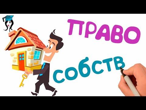 Собственность и её формы 🎓 Право собственности и правомочия собственника