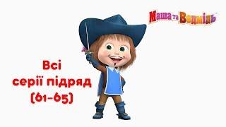 Маша та Ведмідь:  Всі серії підряд (серії 61-65) Masha and the Bear