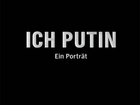 Я, Путин. Портрет.