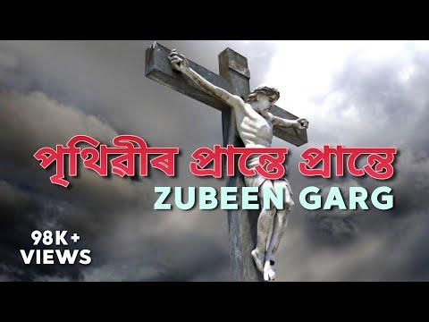 Prithibir Prante Prante | পৃথিৱীৰ প্ৰান্তে প্ৰান্তে | Zubeen Garg | Assamese Gospel Song |