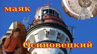 видео Осиновецкий маяк на Ладожском озере