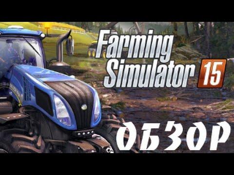 Обзор Farming Simulator 2015 - лучший симулятор фермера