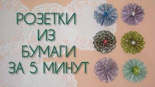 РОЗЕТКА ИЗ БУМАГИ ЗА 3 МИНУТЫ, УКРАШЕНИЯ СВОИМИ РУКАМИ, Цветы, Оригами, лента