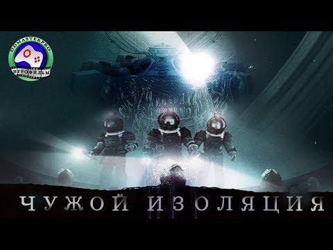 Чужой Изоляция полная версия  Alien: Isolation ИГРОФИЛЬМ 18+  сюжет фантастика ужасы