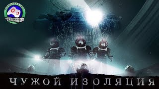 ИГРОФИЛЬМ Чужой Изоляция 18+ полная версия / Alien: Isolation сюжет фантастика ужасы