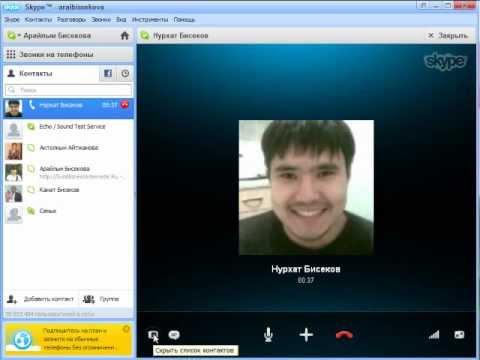 Skype разговоры