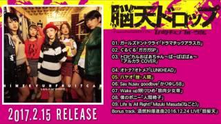 2017年2月15日発売 ひめキュンフルーツ缶、バンド提供楽曲で構成された...