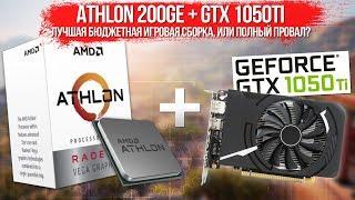 Лучшая бюджетная игровая сборка, или полный провал? Athlon 200ge + GTX 1050ti